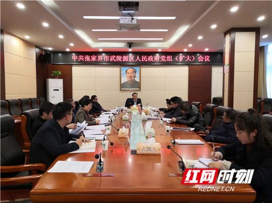 武陵源区人民政府党组(扩大)会议召开