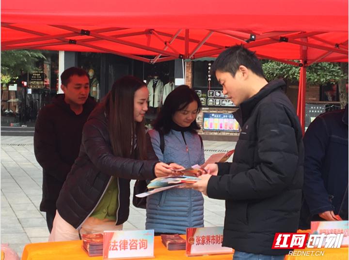 【惠民财政】张家界市财政局开展国家宪法日宣传活动