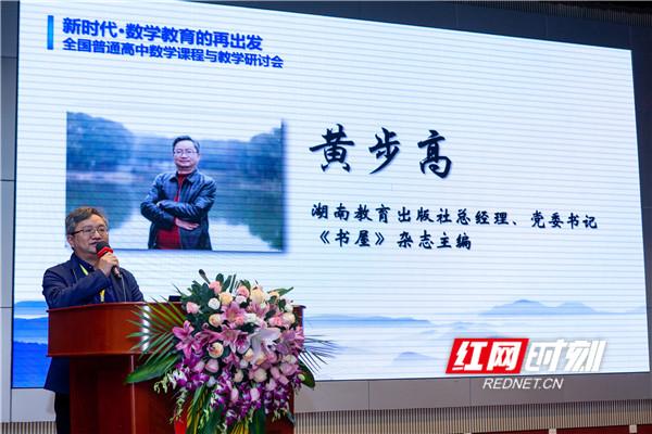 湖南教育出版社总经理、党委书记《书屋》杂志主编黄步高先生上台致辞。