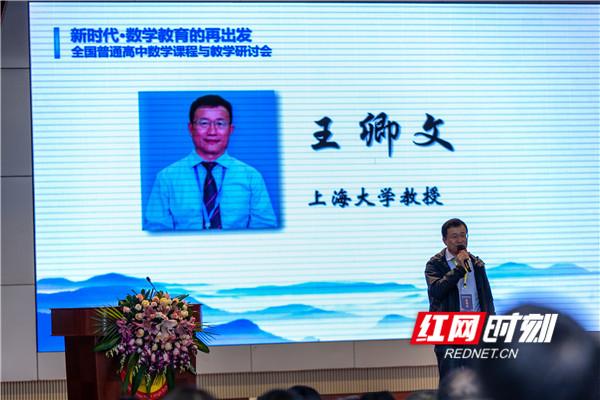 上海大学教授、博士生导师王卿文先生致辞。