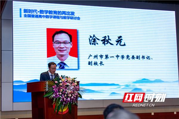 广州市第一中学党委副书记副校长涂秋元先生发言。