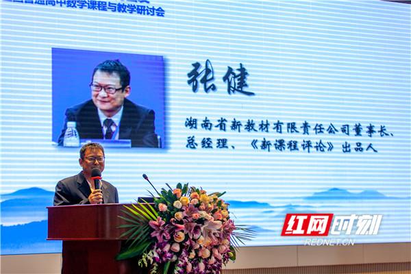 湖南省新教材有限责任公司董事长、总经理《新课程评论》出品人张健先生上台致辞。