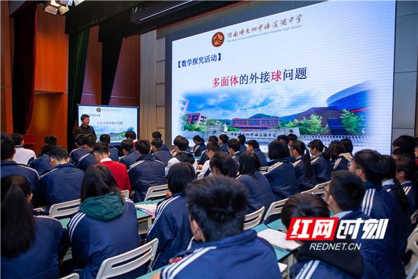 课例展示:湖南师大附中唐亮老师《数学探究活动——多面体的外接球问题》。