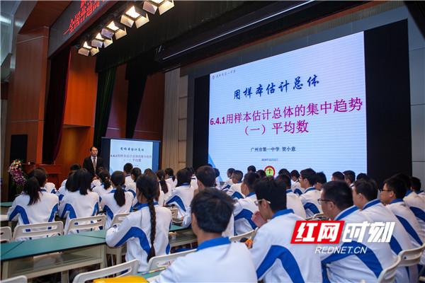 课例展示:广州市第一中学贺小意老师《用样本估计总体的集中趋势》。