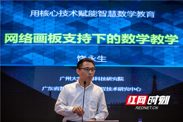 广州大学研制团队饶永生教授介绍网络画板支持下的数学教学。