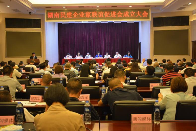 今年5月,湖南民建企业家联谊促进会成立