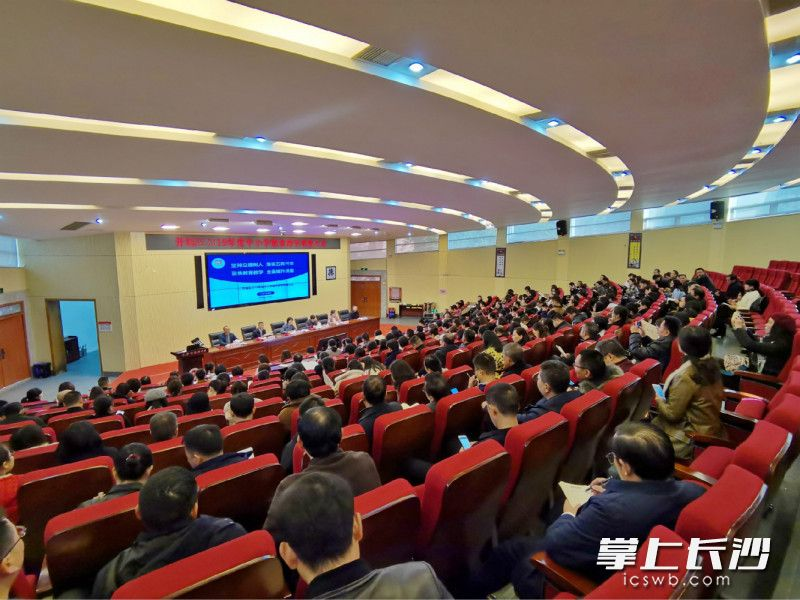 今日上午,开福区2019年度中小学教育教学质量大会在长雅中学召开。均为长沙晚报全媒体记者 舒文 摄