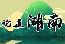 姜向阳:中西部自然生态景区可持续发展的思考
