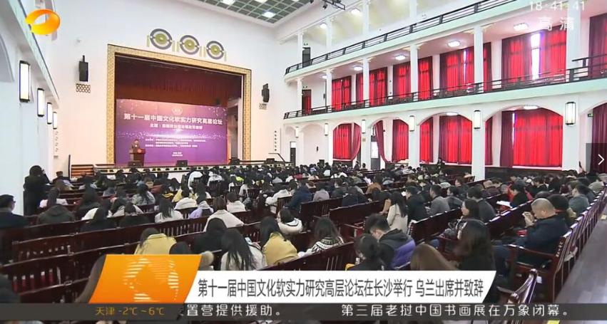第十一届中国文化软实力研究高层论坛在长沙举行 乌兰出席并致辞