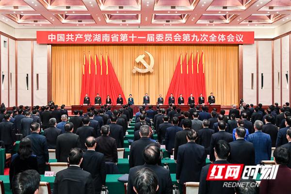 中共湖南省委十一届九次全体会议召开
