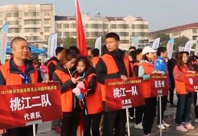 湖南省媒体精英定向越野挑战赛在桃江开赛