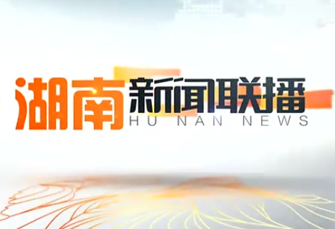 2019年12月08日湖南新闻联播