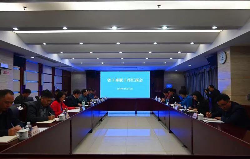 10月16日,省委常委、省委统战部部长黄兰香在省工商联调研并召开座谈会,省政协副主席、省工商联主席张健主持会议。