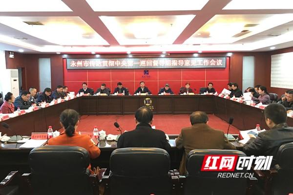 永州召開傳達貫徹中央第一巡回督導組指導意見工作會議