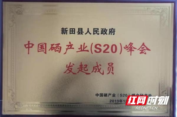 新田:成為中國硒產業(S20)峰會發起成員單位