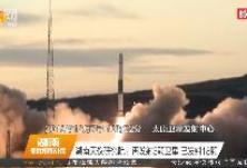 湖南天仪研究院:再发射3颗卫星 已发射18颗