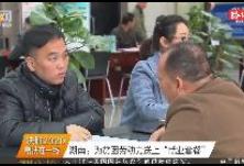 """(决胜2020 帮扶在一线)湖南:为贫困劳动力送上""""就业套餐"""""""