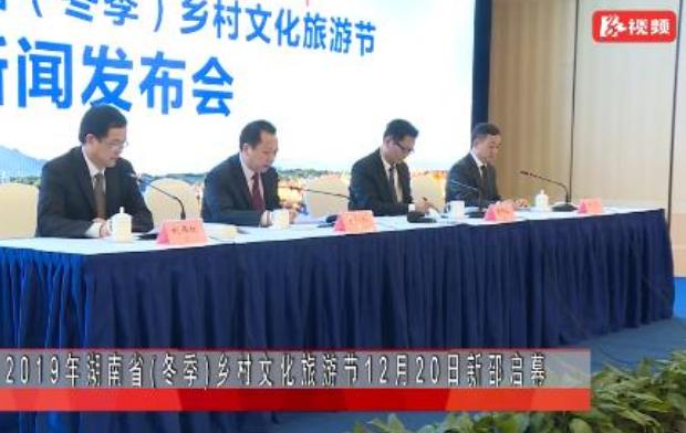 2019年湖南省(冬季)乡村文化旅游节12月20日新邵启幕