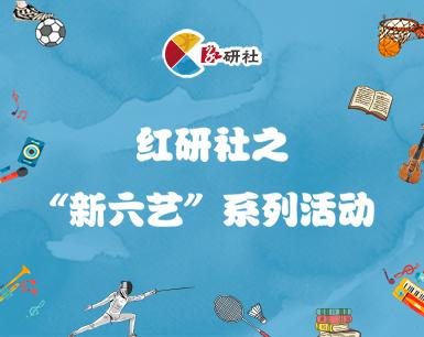 """专题丨红研社之""""新六艺""""系列活动"""