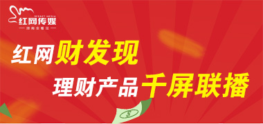 """专题:红网""""财发现""""——理财产品千屏联播"""