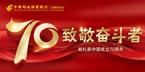 专题:致敬奋斗者——邮储银行湖南省分行献礼新中国成立70周年奋斗影像志