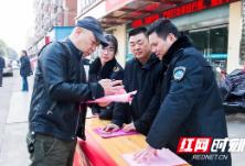 岳阳市卫生计生综合监督执法局开展普法宣传活动