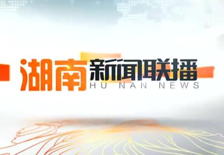 2019年12月11日湖南新闻联播