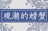 """哲学里的湖南③丨登上螺旋上升的楼梯:绿色发展中的""""否定之否定"""""""