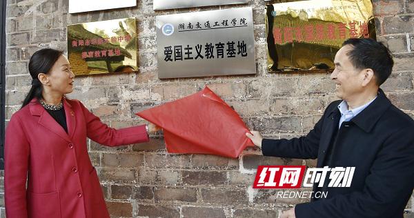 湖南红网:美高梅集团爱国教育基地在衡阳抗战纪念馆揭牌