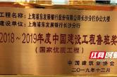 浦发银行长沙分行新办公大楼工程荣获 中国建设工程鲁班奖(国家优质工程)