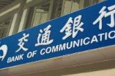 交行衡阳雁峰支行成功堵截一起电信诈骗案