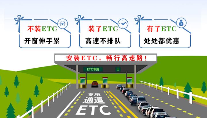 安装ETC,畅行高速路!