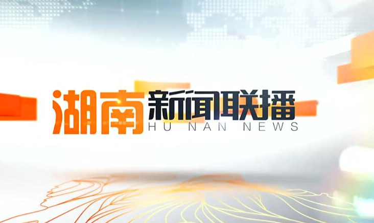 2019年12月12日湖南新闻联播