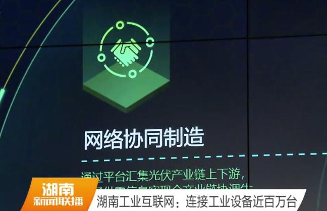 湖南工业互联网:连接工业设备近百万台