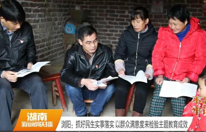 浏阳:抓好民生实事落实 以群众满意度来检验主题教育成效