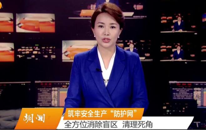 """胡湘平:筑牢安全生产""""防护网"""""""