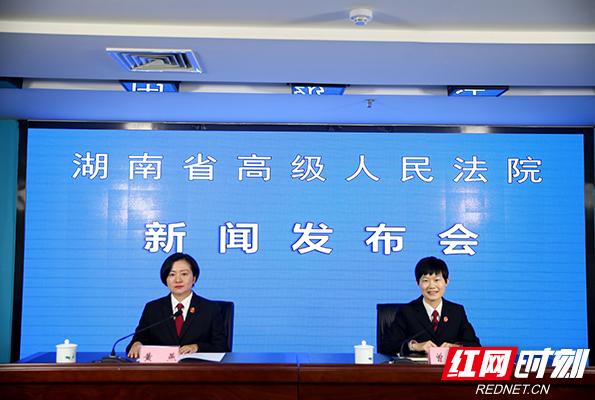 湖南高院召开关于国家司法救助和国家赔偿审判工作新闻发布会