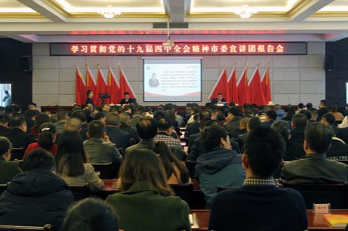 湘潭市委宣讲团在湘潭县宣讲党的十九届四中全会精神