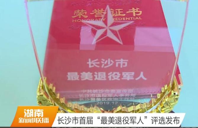 """长沙市首届""""最美退役军人""""评选发布"""