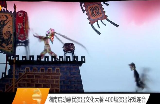 湖南启动惠民演出文化大餐 400场演出好戏连台