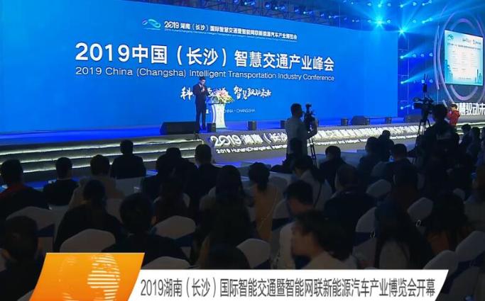 2019湖南(长沙)国际智能交通暨智能网联新能源汽车产业博览会开幕