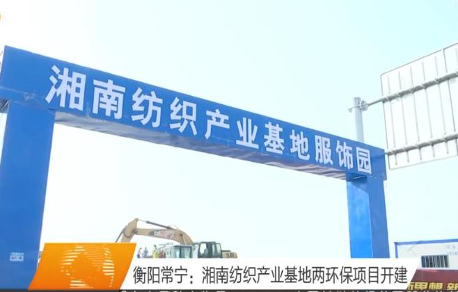 衡阳常宁:湘南纺织产业基地两环保项目开建