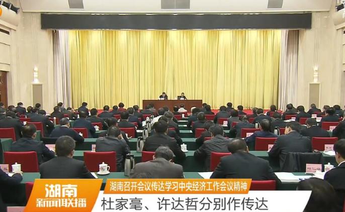 湖南召开会议传达学习中央经济工作会议精神 杜家毫、许达哲分别作传达