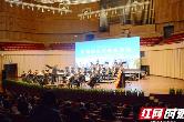 """奏响""""国际张""""铿锵之声 张家界爱乐乐团在长沙演出"""