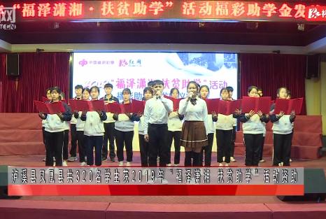 """泸溪县凤凰县共320名学生获2019年""""福泽潇湘 扶贫助学""""活动资助"""
