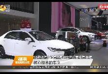 第十五届长沙国际车展 国产纯电动汽车正在实现弯道超车