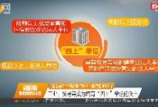 """湖南前11个月新增""""四上""""单位逾3000家 工业、贸易等成为培育""""四上""""单位的沃土"""