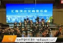 张家界爱乐乐团交响音乐会在长沙举行