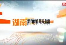 2019年12月14日湖南新闻联播