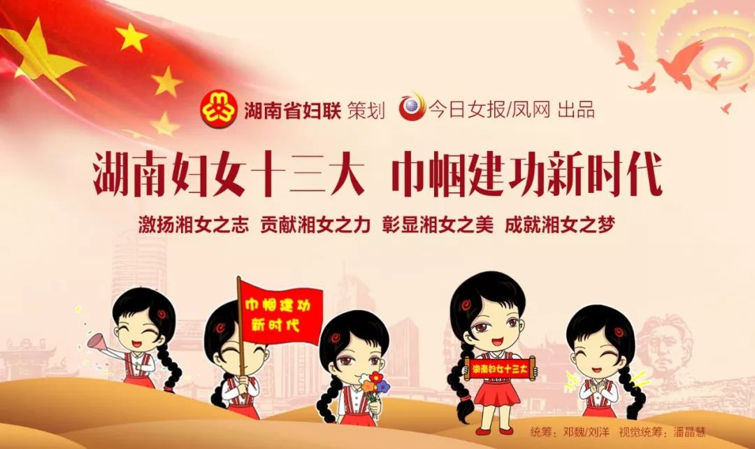 中国妇女代表大会_湖南省第十三次妇女代表大会将于12月17日开幕!快来送祝福
